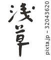 浅草 筆文字 32043620