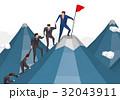 仲間で協力して山を登るビジネスマン 32043911