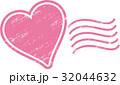 グランジハンコ(ハート) 32044632