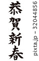 恭賀新春 賀詞 年賀状のイラスト 32044856