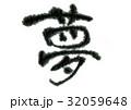 夢 筆文字 32059648