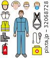 作業員の保護具 32068728