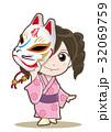 狐 お面 人物のイラスト 32069759