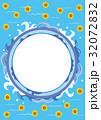 ひまわり ポスター 夏のイラスト 32072832