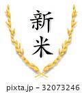 米 稲 新米のイラスト 32073246