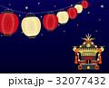 祭り 背景素材(はがきサイズ) 32077432