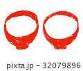 茶碗 水彩画 ご飯のイラスト 32079896
