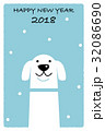 年賀状2018 いぬと雪 32086690