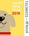 年賀状2018 いぬ 32086701