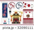 お祭り イラストセット 32090111