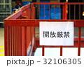 物流倉庫の風景(開放厳禁注意カンバン) 32106305
