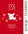 年賀状 戌年 はがきテンプレートのイラスト 32108692