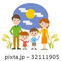家族 ベクター 月のイラスト 32111905