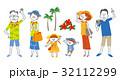 レジャー・家族 32112299