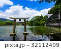 金鱗湖 湖 池の写真 32112409