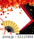 紅葉 もみじ 背景のイラスト 32115968