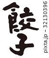 餃子 筆文字 文字のイラスト 32130396