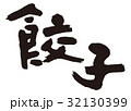 餃子 筆文字 文字のイラスト 32130399