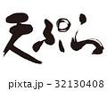 天ぷら 筆文字 文字のイラスト 32130408