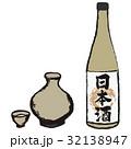 日本酒 酒 ベクターのイラスト 32138947