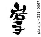 筆文字 漢字 文字のイラスト 32140867