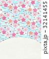 桜 花 花柄のイラスト 32141455