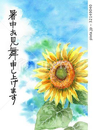 向日葵の文字入り暑中見舞いハガキ 32149040