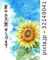 暑中見舞い ポストカード ハガキテンプレートのイラスト 32149041