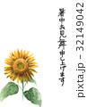 暑中見舞い ハガキ ポストカードのイラスト 32149042