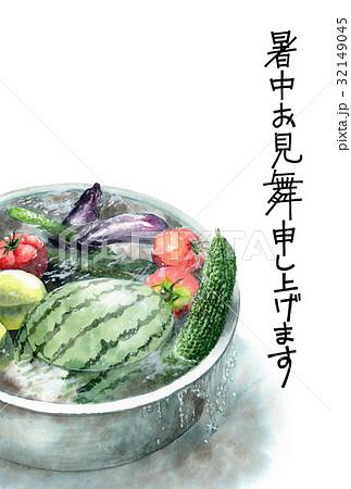 たらいで冷やしている野菜の文字入り暑中見舞いハガキ 32149045