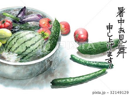 たらいで冷やしている野菜の文字入り暑中見舞いハガキ 32149129