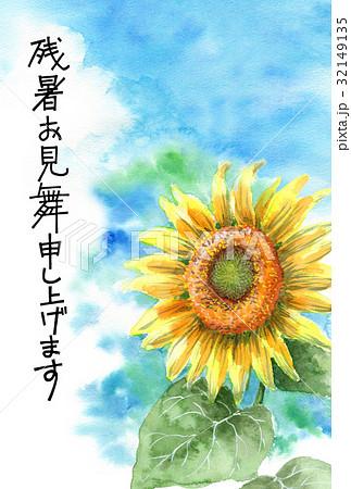向日葵の文字入り残暑見舞いハガキ 32149135