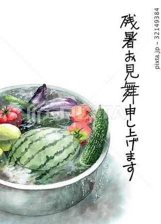 たらいで冷やしている野菜の文字入り残暑見舞いハガキ 32149384
