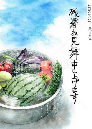 たらいで冷やしている野菜の文字入り残暑見舞いハガキ 32149387