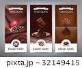 ショコラ チョコレート ベクタのイラスト 32149415