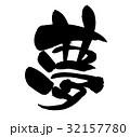 筆文字 漢字 手書きのイラスト 32157780