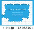 ジグゾーパズルのフレーム 白 32168301