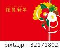謹賀新年 正月 背景のイラスト 32171802