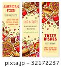 食 料理 食べ物のイラスト 32172237
