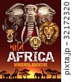 動物 アフリカ アフリカ大陸のイラスト 32172320