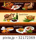 スペイン 料理 のぼりのイラスト 32172369