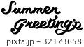 文字素材「Summer Greetings」 32173658