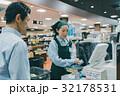 スーパーマーケット 店員 接客業の写真 32178531