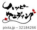 筆文字 ハッピーウェディング(ハート).n 32184266