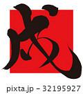 戌 文字 筆文字のイラスト 32195927