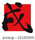 戌(筆文字) 32195930