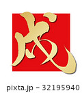 戌 文字 筆文字のイラスト 32195940