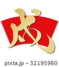 戌 文字 筆文字のイラスト 32195960