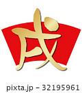 戌 文字 筆文字のイラスト 32195961
