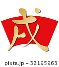 戌(筆文字) 32195963